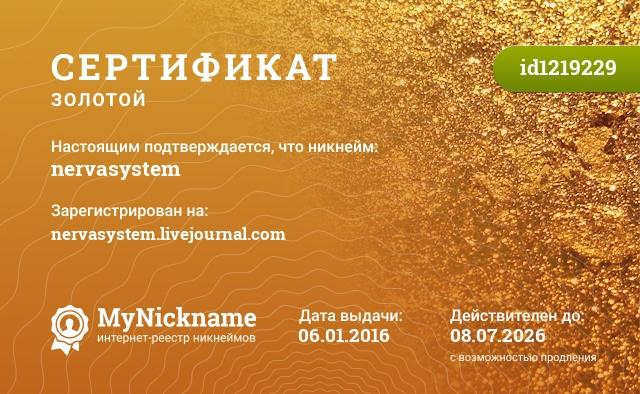 Сертификат на никнейм nervasystem, зарегистрирован на nervasystem.livejournal.com