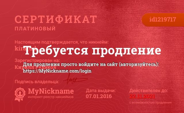 Сертификат на никнейм kirarud, зарегистрирован на kirarud