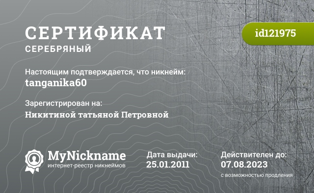 Certificate for nickname tanganika60 is registered to: Никитиной татьяной Петровной