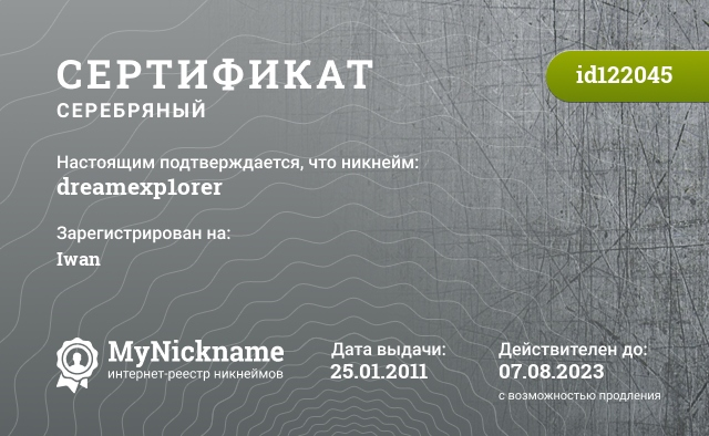 Certificate for nickname dreamexp1orer is registered to: Iwan