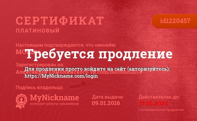 Сертификат на никнейм MORBts, зарегистрирован на https://vk.com/morbius2014