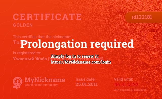 Certificate for nickname Toad!! is registered to: Ужасный Жаба (http://vk.com/terribletoad)