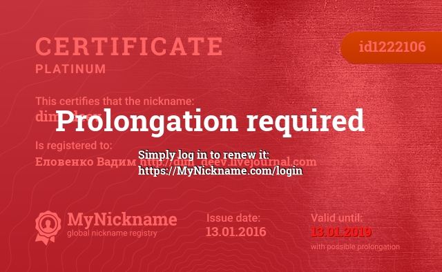 Certificate for nickname dim_deev is registered to: Еловенко Вадим http://dim_deev.livejournal.com