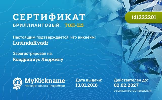 Сертификат на никнейм LusindaKvadr, зарегистрирован на Квадрициус Людмилу