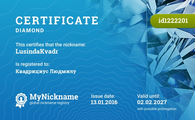 Certificate for nickname LusindaKvadr is registered to: Квадрициус Людмилу