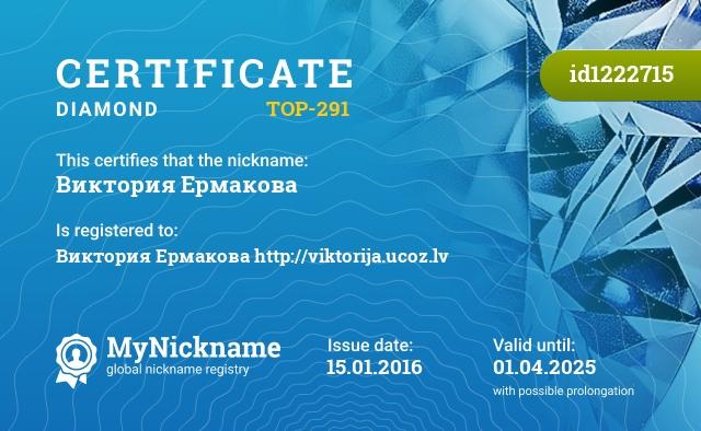 Certificate for nickname Виктория Ермакова is registered to: Виктория Ермакова http://viktorija.ucoz.lv