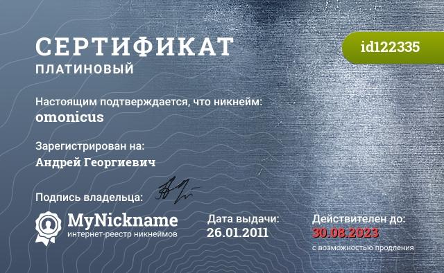 Certificate for nickname omonicus is registered to: Андрей Георгиевич