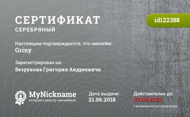 Certificate for nickname Griny is registered to: Безрукова Григория Андреевича