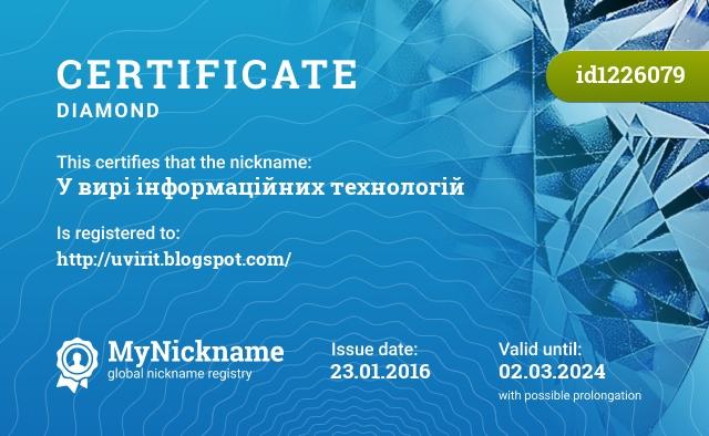 Certificate for nickname У вирі інформаційних технологій is registered to: http://uvirit.blogspot.com/