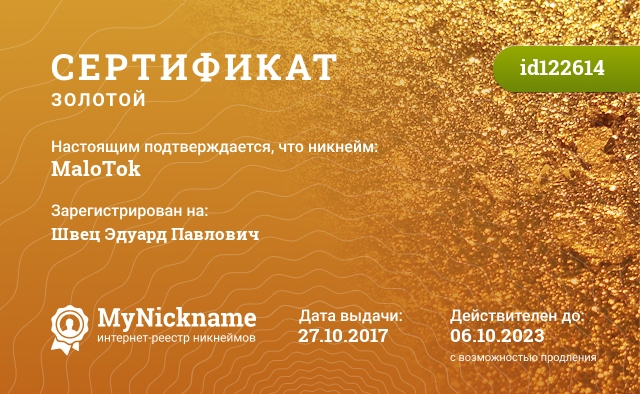 Certificate for nickname MaloTok is registered to: Швец Эдуард Павлович