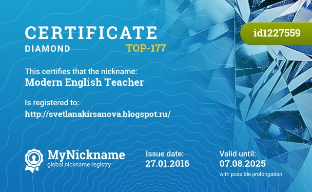 Certificate for nickname Modern English Teacher is registered to: http://svetlanakirsanova.blogspot.ru/