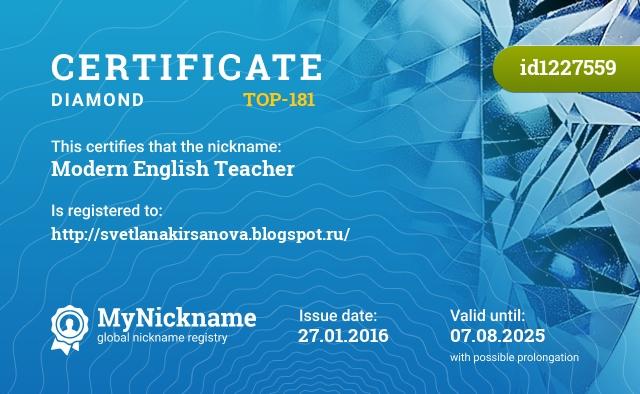 Certificate for nickname Modern English Teacher is registered to: http://svetlanakirsanova.blogspot.ru/