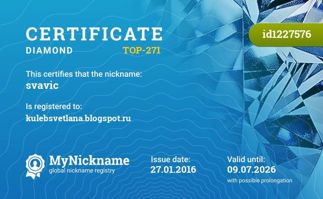 Certificate for nickname svavic is registered to: kulebsvetlana.blogspot.ru
