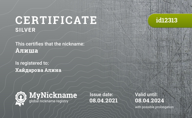 Certificate for nickname Алиша is registered to: Турцева Алина Владимировна
