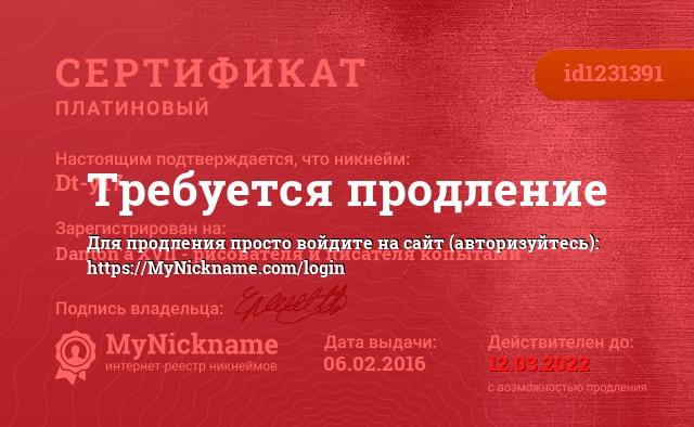 Сертификат на никнейм Dt-y17, зарегистрирован на Danton'а XVII - рисователя и писателя копытами