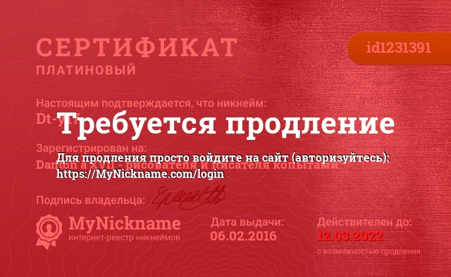 Сертификат на никнейм Dt-y17, зарегистрирован на Danton'а XVII - художника копытами