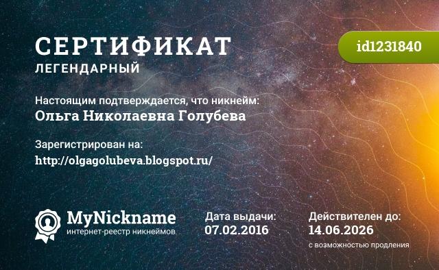 Сертификат на никнейм Ольга Николаевна Голубева, зарегистрирован на http://olgagolubeva.blogspot.ru/