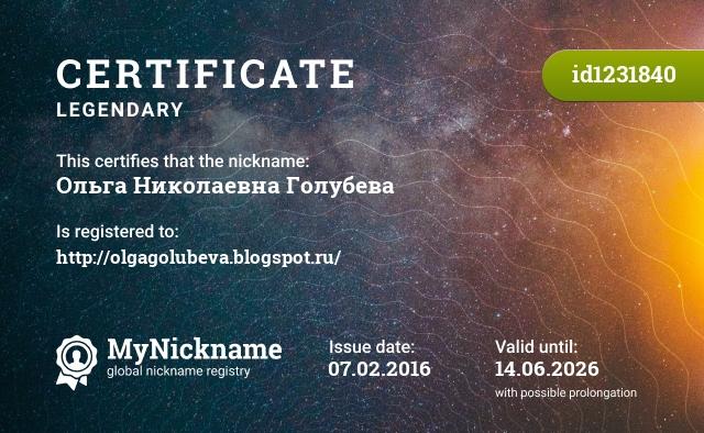 Certificate for nickname Ольга Николаевна Голубева is registered to: http://olgagolubeva.blogspot.ru/