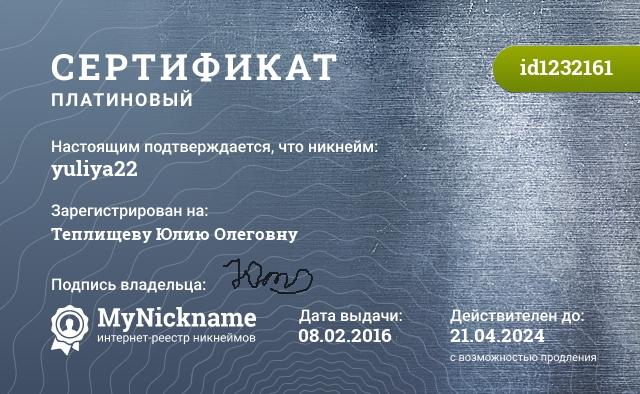 Сертификат на никнейм yuliya22, зарегистрирован на Теплищеву Юлию Олеговну