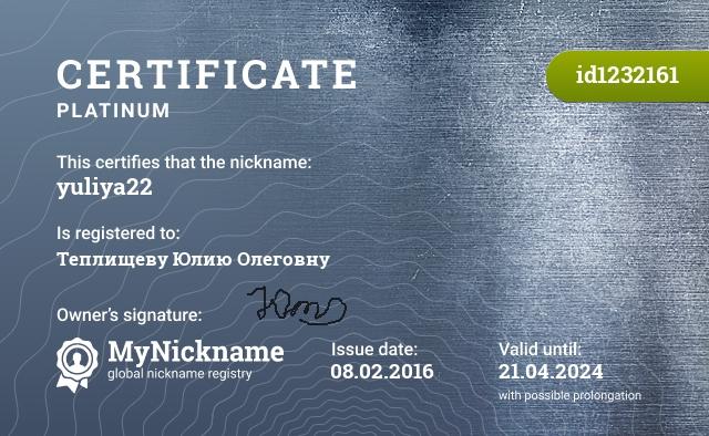Certificate for nickname yuliya22 is registered to: Теплищеву Юлию Олеговну