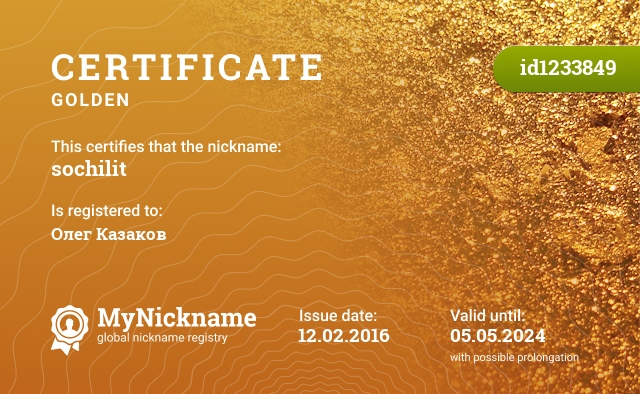 Certificate for nickname sochilit is registered to: Олег Казаков