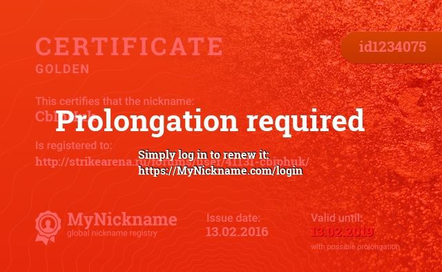 Certificate for nickname CbIpHuk is registered to: http://strikearena.ru/forums/user/41131-cbiphuk/