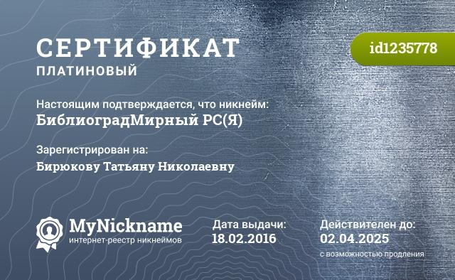 Сертификат на никнейм БиблиоградМирный РС(Я), зарегистрирован на Бирюкову Татьяну Николаевну