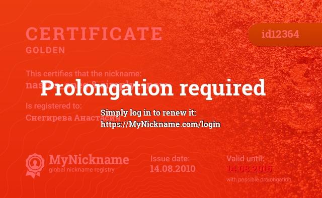 Certificate for nickname nastas_sneg & simply_snow is registered to: Снегирева Анастасия