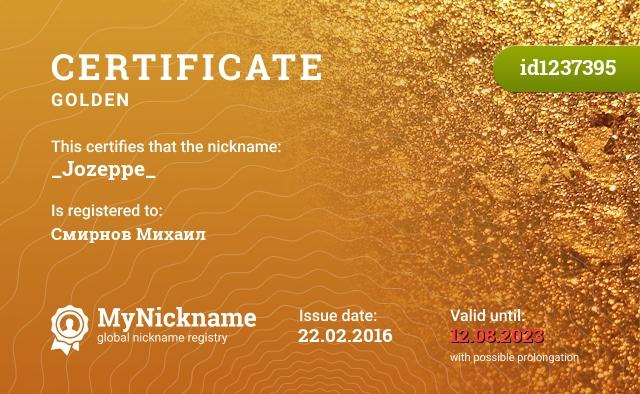 Сертификат на никнейм _Jozeppe_, зарегистрирован на Смирнов Михаил
