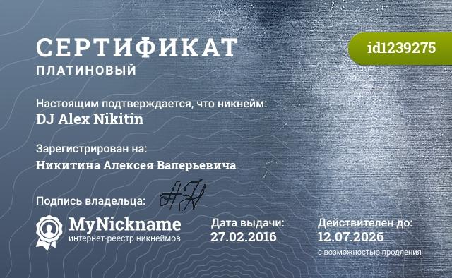 Сертификат на никнейм DJ Alex Nikitin, зарегистрирован на Никитина Алексея Валерьевича