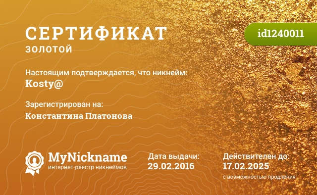 Сертификат на никнейм Kosty@, зарегистрирован на Константина Платонова