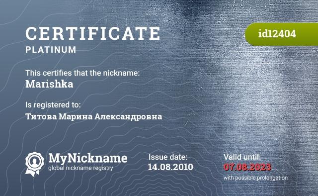 Certificate for nickname Marishka is registered to: Титова Марина Александровна
