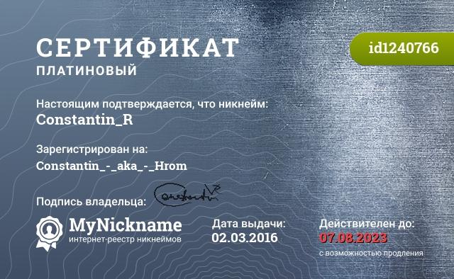 Сертификат на никнейм Constantin_R, зарегистрирован на Constantin_-_aka_-_Hrom