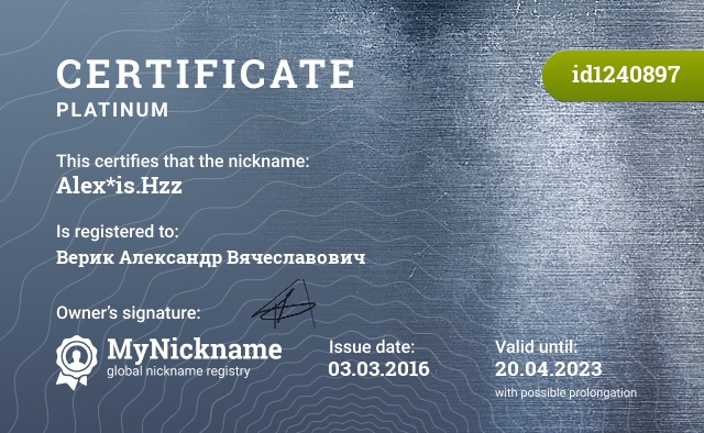 Certificate for nickname Alex*is.Hzz is registered to: Верик Александр Вячеславович
