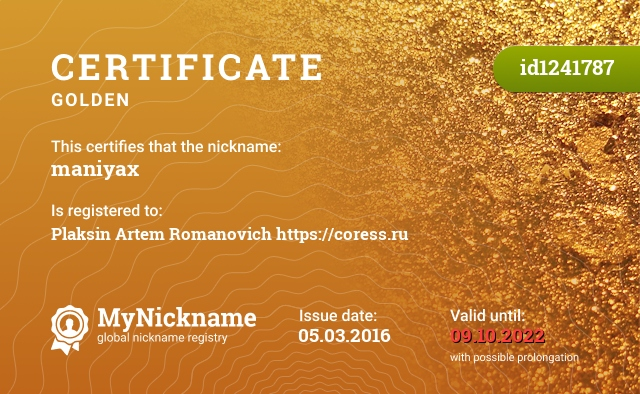 Certificate for nickname maniyax is registered to: Плаксина Артема Романовича https://coress.ru