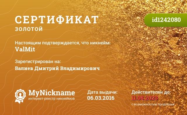 Сертификат на никнейм ValMit, зарегистрирован на Валиев Дмитрий Владимирович