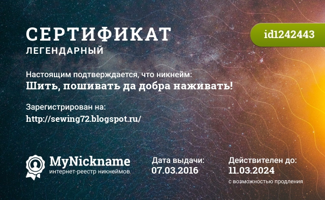 Сертификат на никнейм Шить, пошивать да добра наживать!, зарегистрирован на http://sewing72.blogspot.ru/
