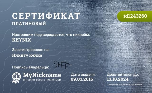 Сертификат на никнейм KEYNIX, зарегистрирован на vk.com/id354354569