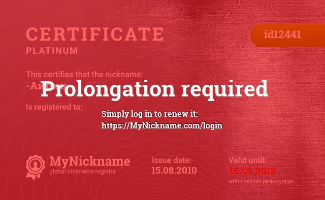 Certificate for nickname -Айрин- is registered to: