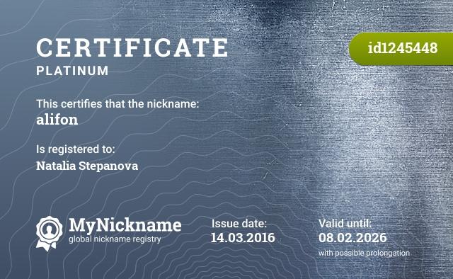 Certificate for nickname alifon is registered to: Наталья Манерову