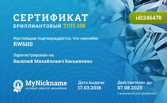 Сертификат на никнейм RW6HS, зарегистрирован на Василий Михайлович Касьяненко