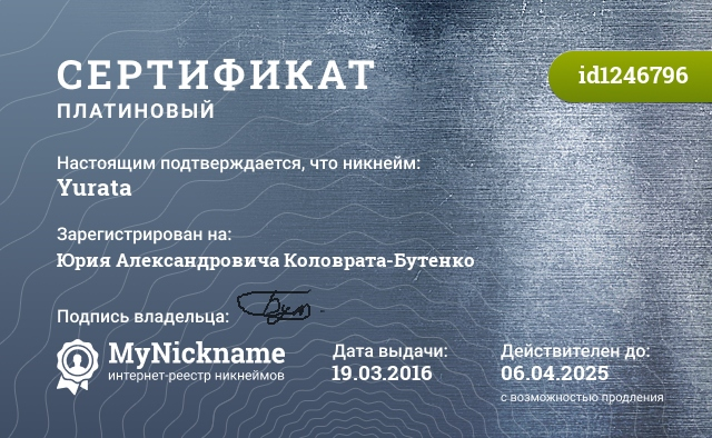 Сертификат на никнейм Yurata, зарегистрирован на Юрия Александровича Коловрат-Бутенко