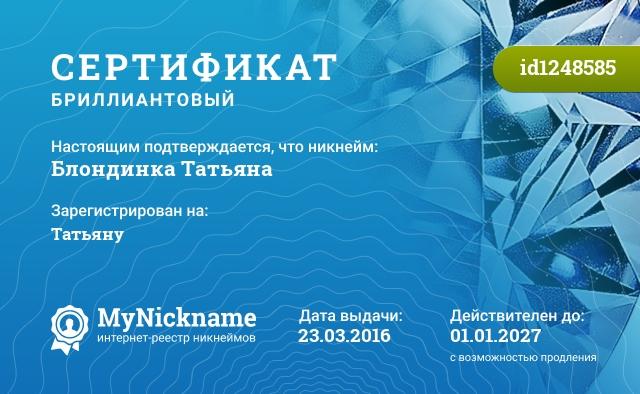 Сертификат на никнейм Блондинка Татьяна, зарегистрирован на Татьяну
