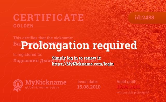 Certificate for nickname БалБес!!! <3 IRKU =) is registered to: Ладышкин Дмитрий Владимирович