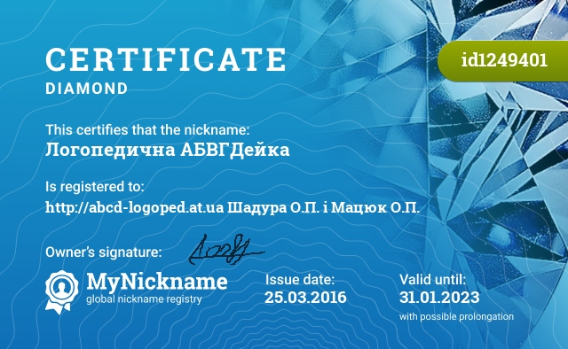 Certificate for nickname Логопедична АБВГДейка is registered to: http://abcd-logoped.at.ua Шадура О.П. і Мацюк О.П.