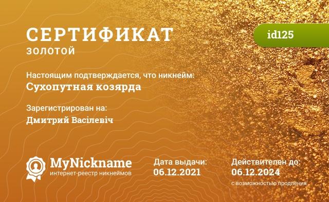 Certificate for nickname Сухопутная козярда is registered to: Желнова Юлия Игоревна