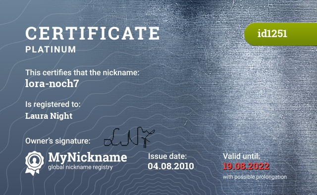 Certificate for nickname lora-noch7 is registered to: Лора Ночь