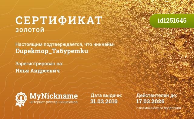 Сертификат на никнейм Dupekmop_Ta6ypemku, зарегистрирован на Илья Андреевич