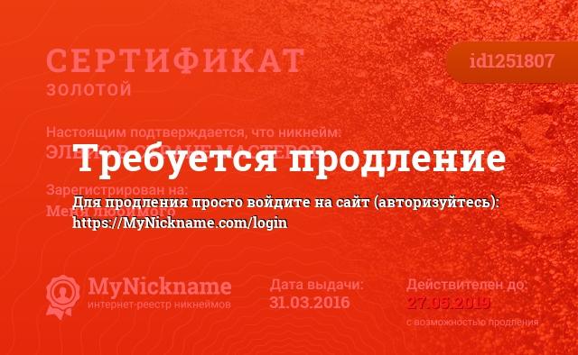 Сертификат на никнейм ЭЛВИС В СТРАНЕ МАСТЕРОВ, зарегистрирован на Меня любимого