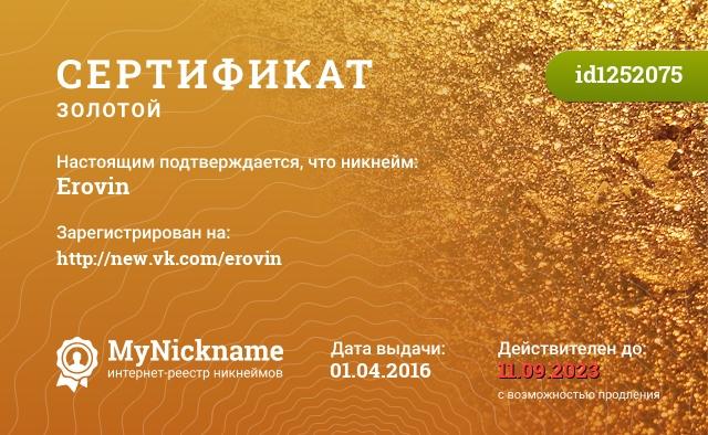 Сертификат на никнейм Erovin, зарегистрирован на http://new.vk.com/erovin